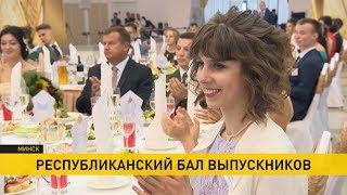 Лукашенко выпускникам: Только вперед, только вверх. Если хотите быть конкурентными