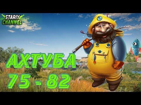 АХТУБА 75.82 (РР4 , RF4)