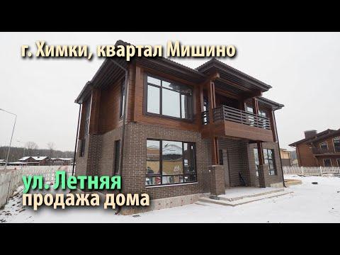 Продается дом в г. Химки, Летняя ул.