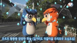 [생활안전] 어린이 비오는 날 안전 수칙 뮤직비디오