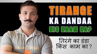 A LOUD MESSAGE TO EVERY TRAITOR WHO DOESN'T RESPECT THE TRICOLOR