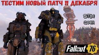 Fallout 76: Тестим Новый Патч ➤ 11 Декабря