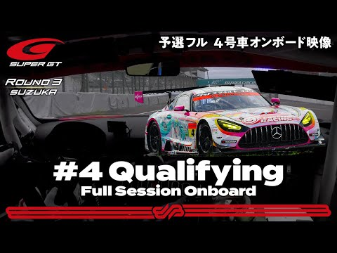 GT300クラスの4号車グッドスマイル 初音ミク AMG予選タイムアタックのオンボード映像!スーパーGT 第3戦鈴鹿(鈴鹿サーキット)