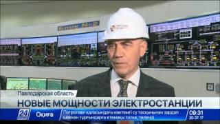 На Экибастузской ГРЭС-1 завершилась реконструкция второго энергоблока