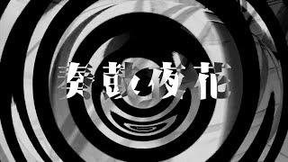 【朗読】 奏鼓夜花 【夜行堂奇譚】