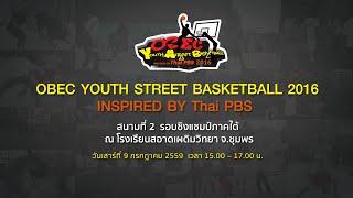 OBEC Youth Street Basketball 2016 Inspired by Thai PBS - สนามที่ 2 ชิงแชมป์ภาคใต้