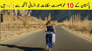 10 Most Beautiful Places In Pakistan 2020