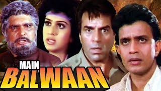 Hindi Action Movie | Main Balwaan | Showreel | मैं बलवान  | Dharmendra | Mithun Chakraborty