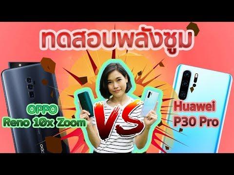 ทดสอบพลังซูมแบบชัดๆ OPPO Reno 10x Zoom vs Huawei P30 Pro