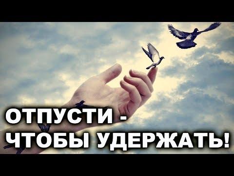 ХОЧЕШЬ УДЕРЖАТЬ - ОТПУСТИ!