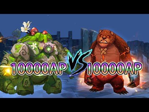 10000ap巨像黛西 VS 10000ap巨熊泰貝爾