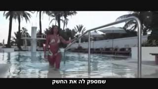 Don Miguelo Ft. Pitbull, J Alvarez & Zion - Como Yo Le Doy (Remix) (HebSub) מתורגם
