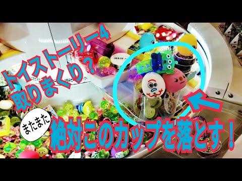 【大量ゲット】スウィートランドでトイストーリー4グッズ! | UFOキャッチャー クレーンゲーム フォーキー | Claw Machine Toy Story 4