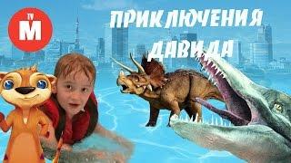 Приключения Давида и Рики-Тики Часть 1 | Динозавры | ВИДЕО ДЛЯ ДЕТЕЙ Игрушка Рики-Тики