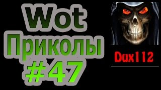 Wot-Coub Приколы #47