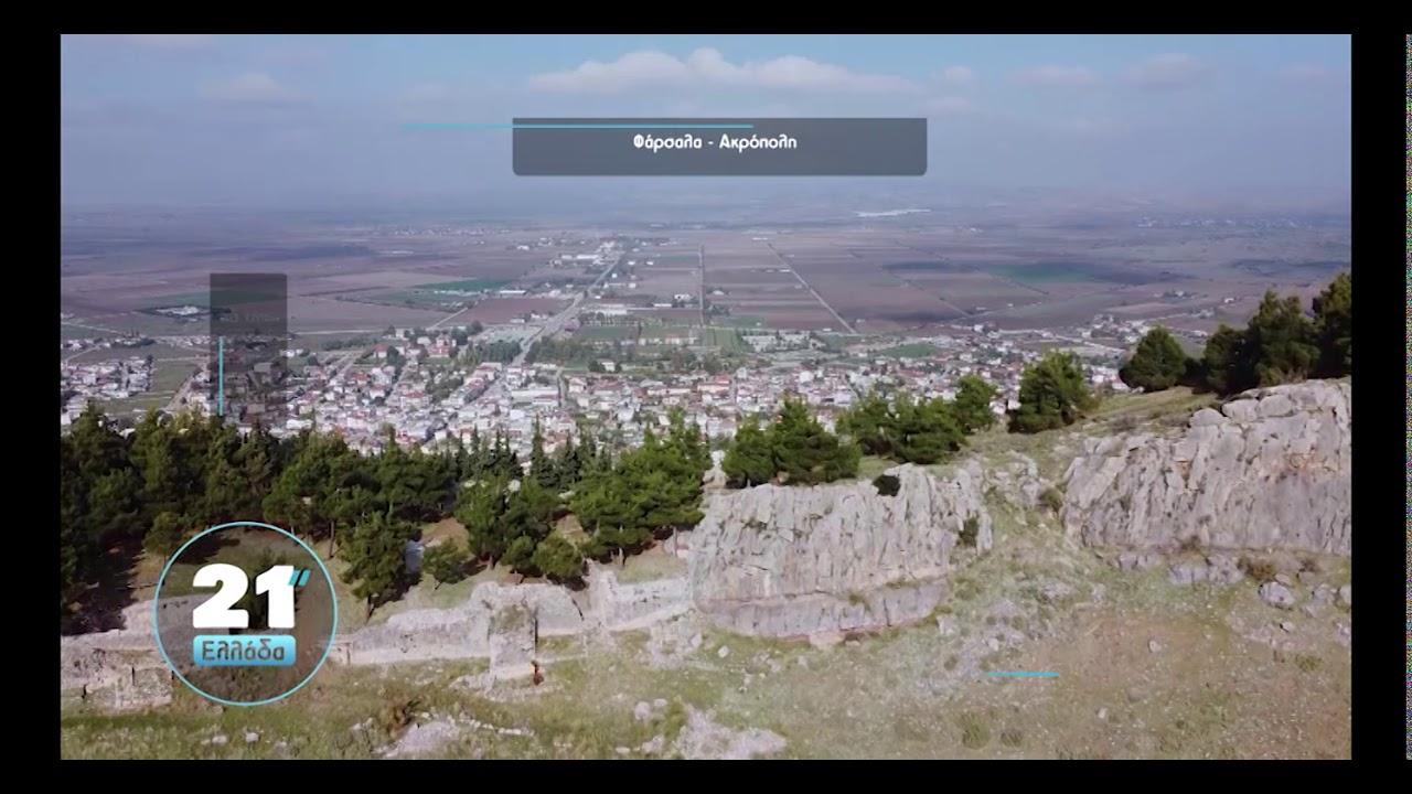 21″ Ελλάδα  (Φάρσαλα-Ακρόπολη)