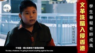 【中國與世界】 2019年4月11日 學生舉報老師成風 文革洗腦入侵香港