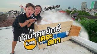 ทำน้ำตกยักษ์!! ในสตูด้วยน้ำแข็งแห้ง 100 ก้อน!! - Epic Toys