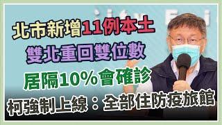 台北市本土病例+11 柯文哲最新防疫說明