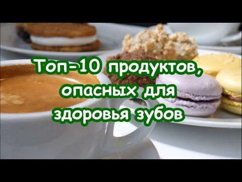 ПРОДУКТЫ, ВРЕДНЫЕ ДЛЯ ЗУБОВ | Топ-10 продуктов, опасных для здоровья зубов