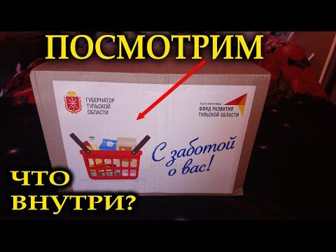Хотите посмотреть, что внутри коробки-от Губернатора Дюмина, гражданам социально уязвимых категорий?
