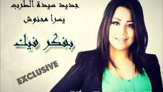 Yosra Mahnouch - Bafakar Fik [Exclusive 2013] | يسرا محنوش - بفكر فيك