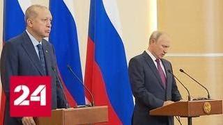 Россия и Турция предприняли очередной шаг к демилитаризации Сирии - Россия 24