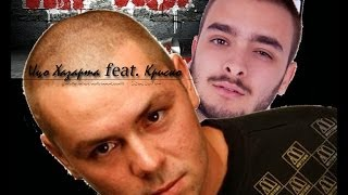 Ицо Хазарта feat. Криско - Не казвай хип-хоп, преди да си скочил