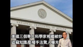 美國三個華人科學家相繼被炒 盜竊知識產權手法驚人曝光