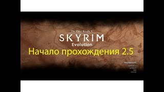 1. Skyrim (Evolution 2. 5 ) Начало