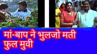 Maa Baap Ne Bhuljo Mati 1989 Rajasthani movie !! मां बाप ने भुलजो मती राजस्थानी मुवी !!