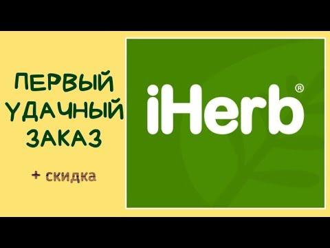 IHERB Мой первый заказ! / Elena Pero