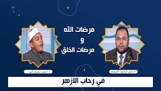 كيف ترضى الله ؟ برنامج فى رحاب الأزهر مع فضيلة الشيخ محمود الأبيدى