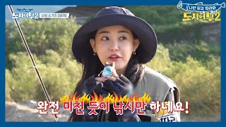 City Fishers 2 EP44
