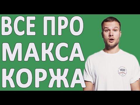 МАКС КОРЖ — До Того Как Стал Известен! Биография белорусского певца!