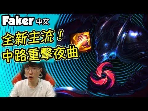 Faker領先全球最新玩法之中路重擊夜曲!!