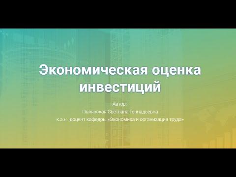 1.  Инвестиции: общие понятия и экономическая сущность