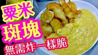 粟米斑塊😋簡單易做👍好餸飯