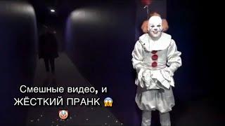 Угарные видео и ЖЁСТКИЙ ПРАНК 😱🤡