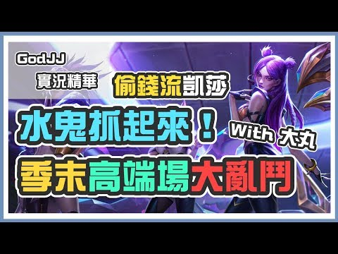 GodJJ duo with winds季末高端場!!