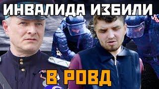 """""""В милиции щас НЕ БЬЮТ!"""""""