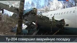 Потерпевший крушение ТУ-204, не загорелся лишь чудом!