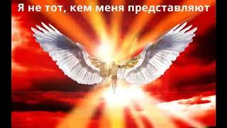 Люцифер, Сатана, Дьявол говорит о себе  Я не тот, кем меня представляют