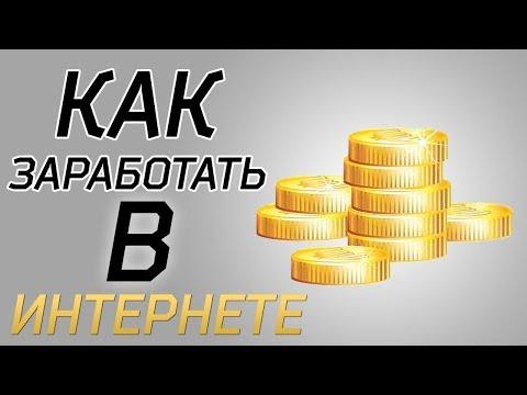 Как заработать деньги в интернете видео