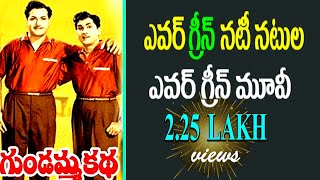 Real reason behind ANR and NTR angry with Jamuna | Insights about Gundamma katha movie |