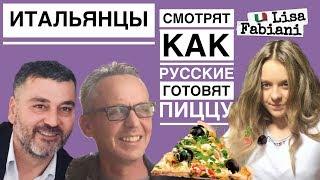 ИТАЛЬЯНЦЫ  смотрят как РУССКИЕ готовят пиццу! | #lisafabiani #какприготовитьпиццу