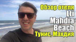 Lti Mahdia Beach, Тунис, Махдия