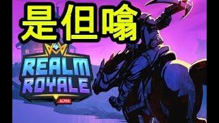 Realm Royale 聖騎士:大逃殺國度|是但噏9up |Playnicker
