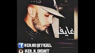 ZA.K.O  - 3ayef   عايف   ( Audio )