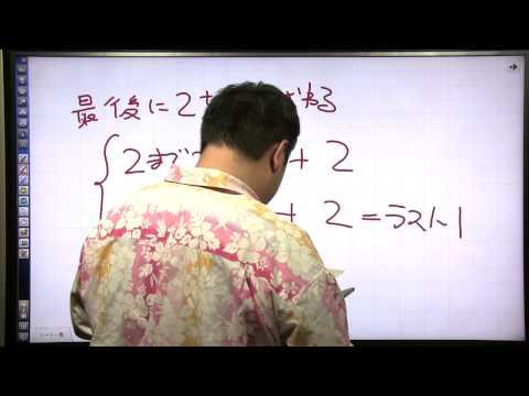 酒井のどすこい!センター数学IA #061 第10講 第3問